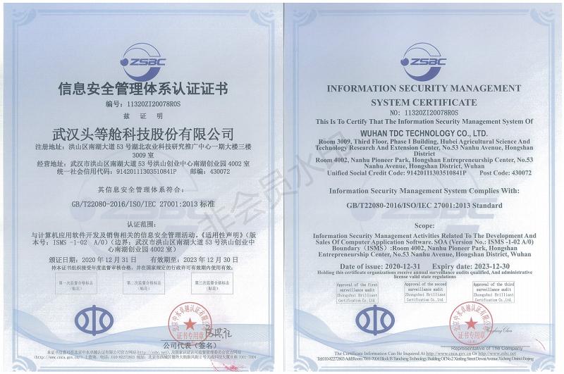 【头等舱股份】ISO信息安全管理体系认证证书