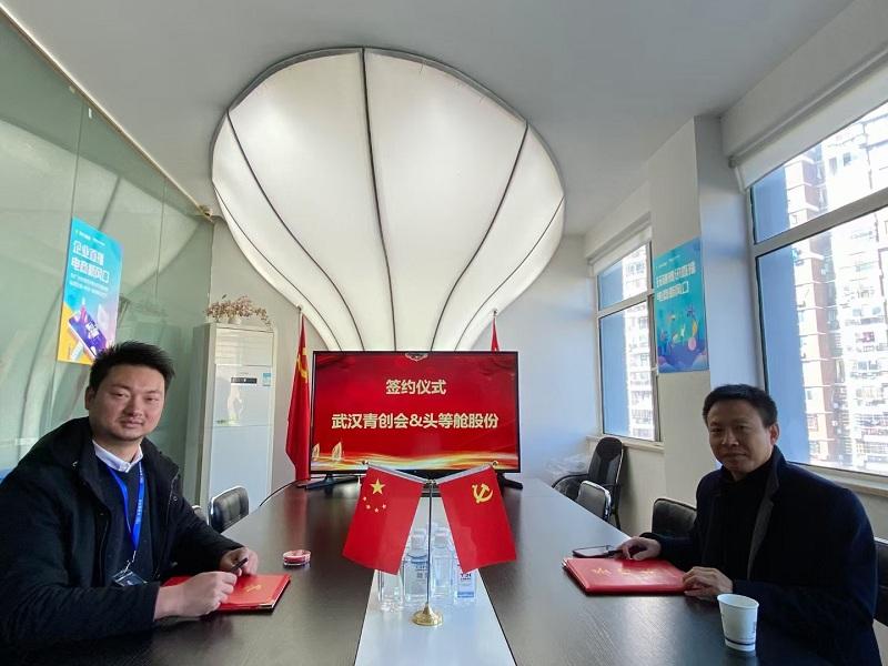 头等舱股份正式牵手武汉青创会,筹备互联网产业分会并担任会长单位!