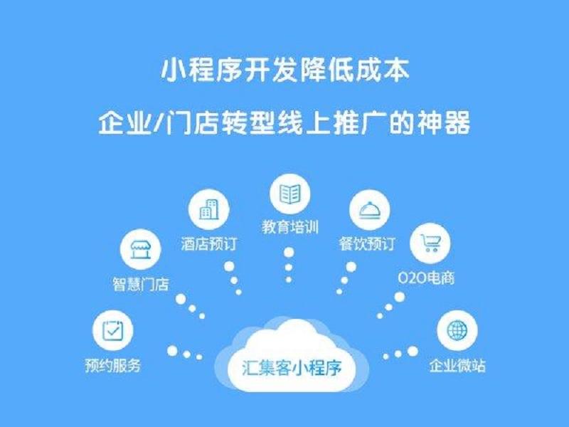 武汉小程序开发公司为您分享,开发微信小程序都可以满足哪些需求