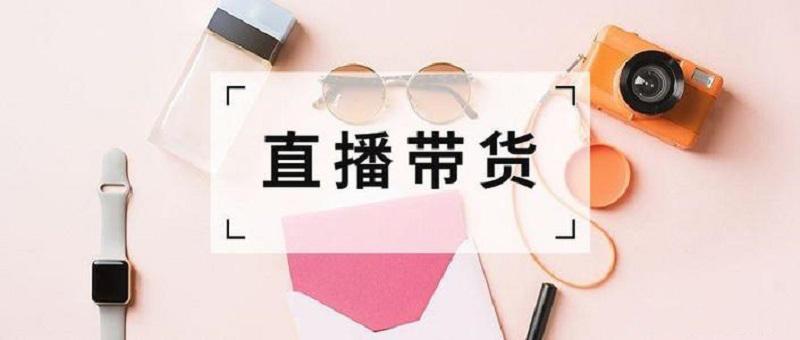 武汉小程序开发公司为您分享,为什么要开发直播带货商城